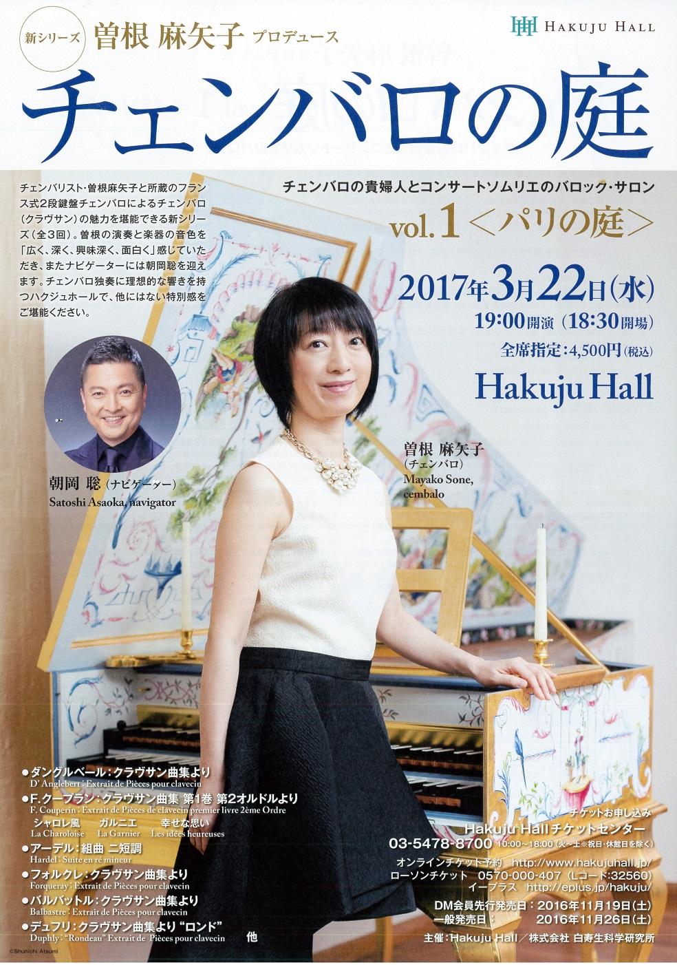 mayako_hakuju2