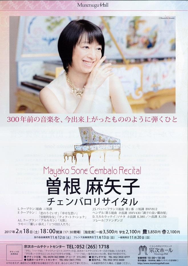 mayako_munetsugu