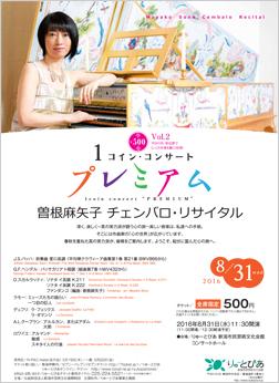 concert20160831
