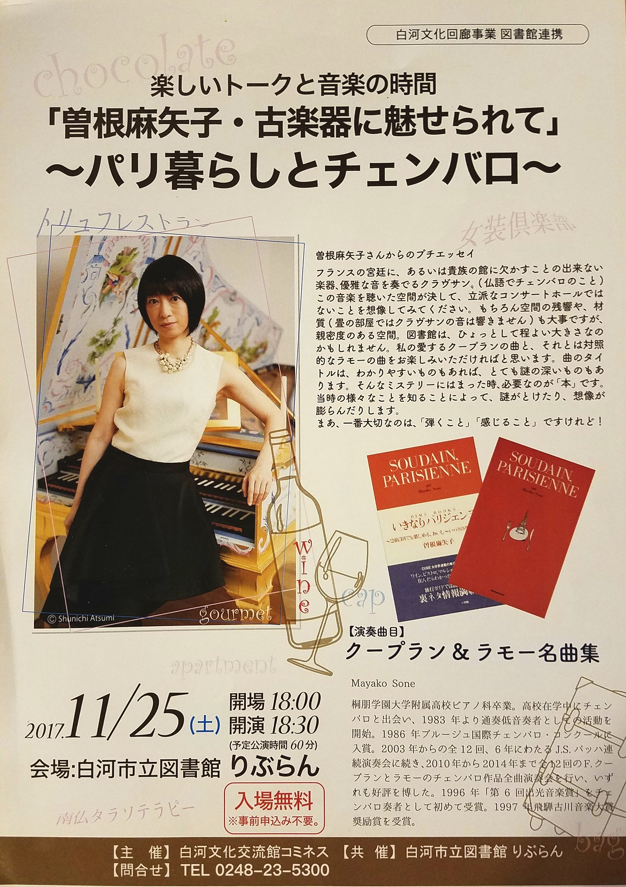 mayako_shirakawa