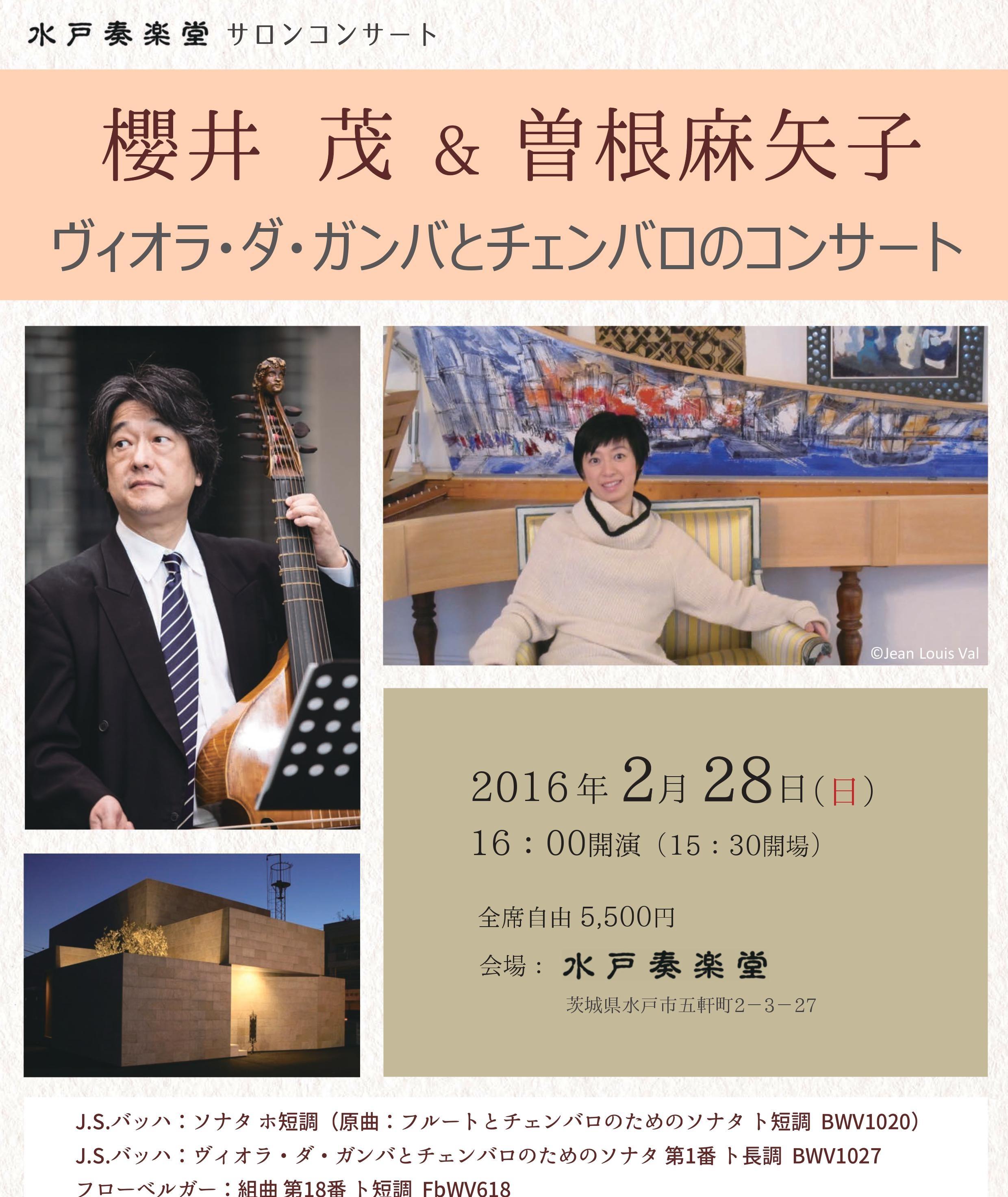 concert20160228